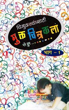 Chimukalyansathi Mukta Chitrakala (Play Group ) Bhag 1