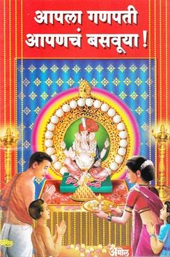 Apala Ganpati Apanach Basavuya