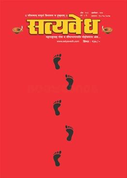 Satyavedh Diwali 2017
