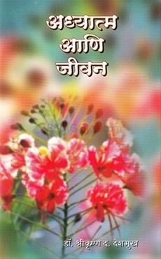 Adhyatm Ani Jivan