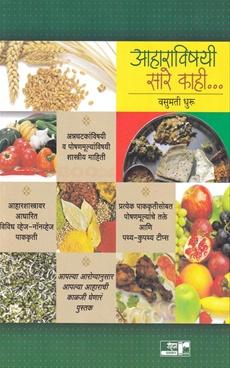 Aaharavishya Sare Kahi