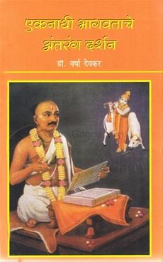 Ekanathi Bhagavatache Antarang Darshan