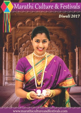 Marathi Culture And Festivals Diwali 2017