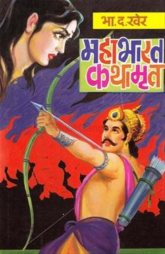 Mahabharat Kathamrut