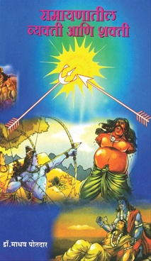 Ramayanatil Vyakti Ani Shakti