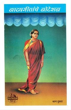 Natyagitanche Noteshan- Bhag Dusara