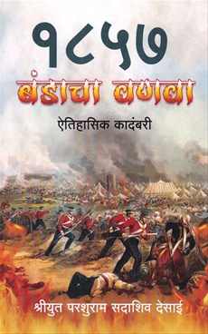 1857 Bandacha Vanava