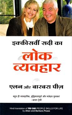 Lok Vyavahar (Hindi)