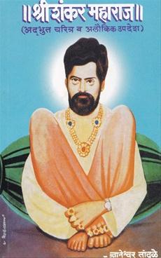 Shrishankarmaharaj
