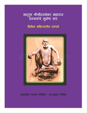 Sadguru Shreegondavalekarmaharaj Pravachananche Subodh Sar (December)