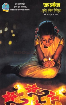 Chhatra Prabodhan Subodh Diwali Visheshank 2016