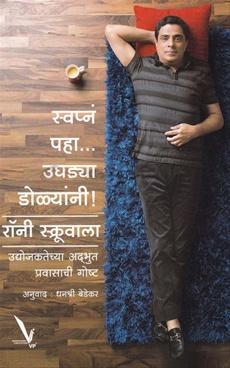Swapna Paha Ughadya Dolyani
