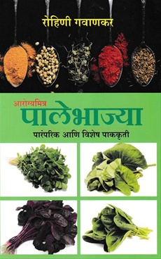 Arogyamitra palebhajya paramparik Ani Vishesh Pakkruti