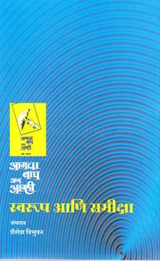 Amcha Bap Ani Amhi - Swarup Ani Samiksha