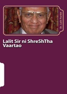 Lalit Sir ni Shreshtha Vartao