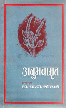 Anubhavamrut Bhag -1