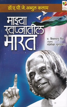 Mazya swapnatil bharat essay in marathi language