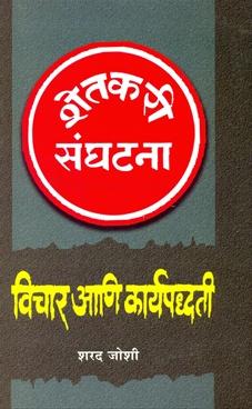 Shetkari Sanghatana : Vichar Aani Karyapaddhati