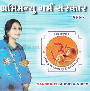 Abhimanyu Garbh Sanskar Bhag 2