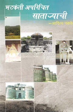 Bhatkanti Aprichit Sataryachi