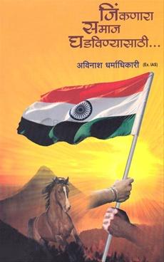 Jinkanara Samaj Ghadavinyasathi