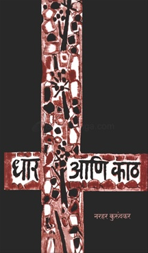 Dhar Ani Kath