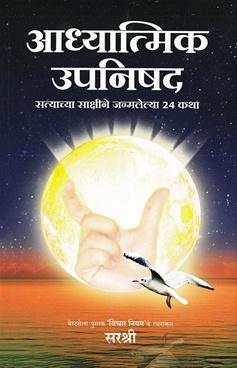 Aadhyatmik Upanishad