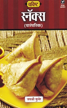 Chavishta - Snacks ( Paramparik )
