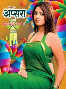 Apsara (2011)