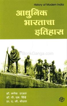 Adhunik Bhartacha Itihas