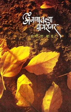 Anganatalya Payarivar