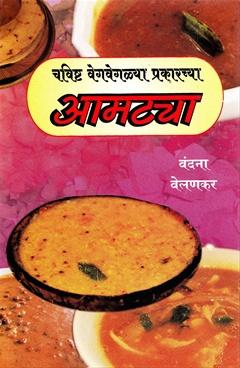 Chavishta Vegvegalya Prakarchya Aamtya