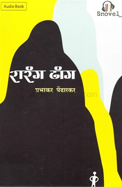 Rarang Dhang (Audio Book)