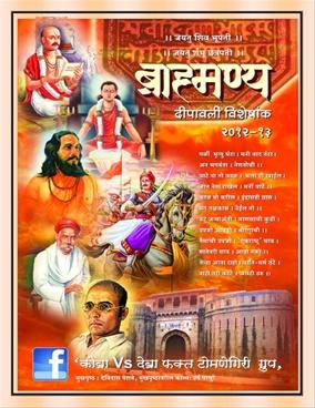 Brahmany 2012