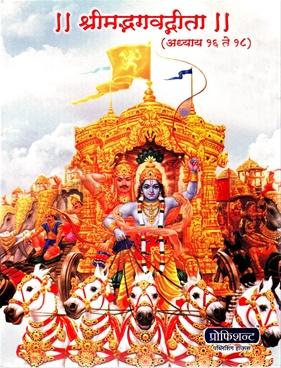 Shrimadbhagvadgeeta Adhyay 16 te 18
