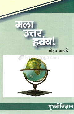 Mala Uttar Havay ! : Pruthvividnyan