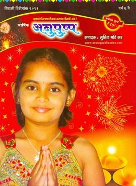 Anupushpa (2011)