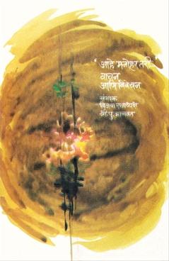 Ahe Manohar Tari : Vachan Ani Vivechan