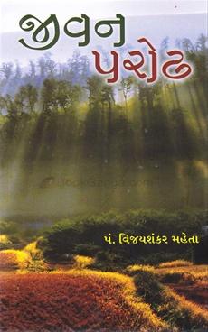 Jivan Parodh