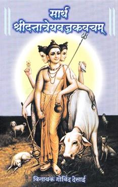 Sarth Shridattatreyvajrkavacham ( Marathi)