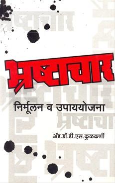 Bhrashtachar Nirmulan Va Upayyojana