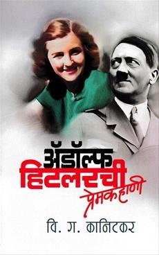 Adolf Hitlerchi Premkahani