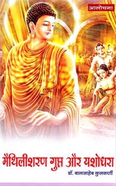 Maithilisharan Gupt Aur Yashodhara