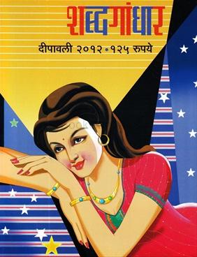 Shabdgandhar (2012)