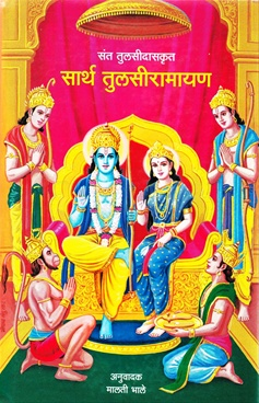 तुलसी रामायण