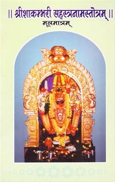 Shrishakambhari Sahsranamstrotram