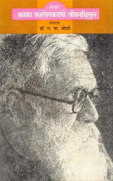 Achary Kaka Kalelkaranche Jivanachintan