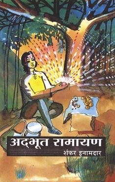 Adbhut Ramayan