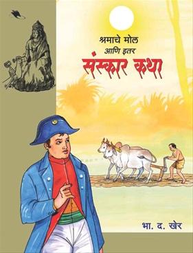 Shramache Mol Ani Etar Sanskar Katha