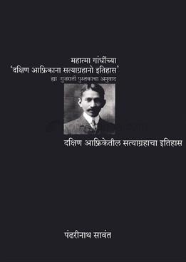 Dakshin Africetil Satyagrahacha Itihas